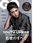 GQ JAPAN(ジーキュージャパン) 2017年4月号