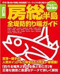 改訂版 房総半島全堤防釣り場ガイド 2012/09/28発売号