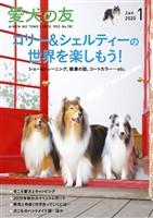 愛犬の友 2020年1月号