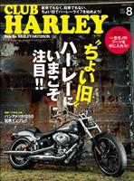 CLUB HARLEY 2021年8月号 Vol.253