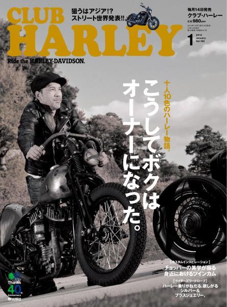 CLUB HARLEY 2014年1月号