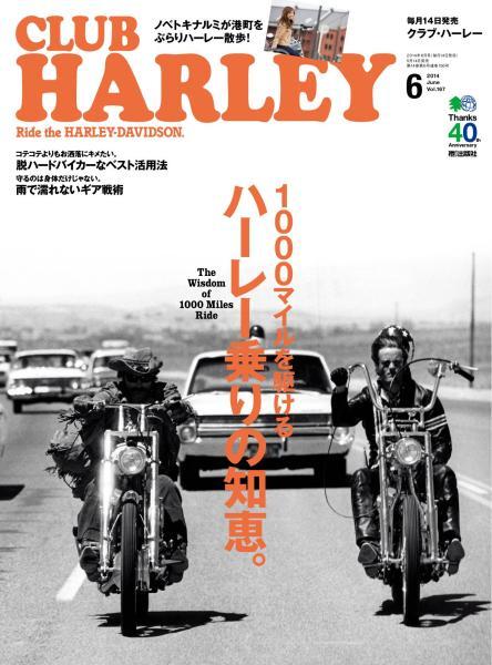 CLUB HARLEY 2014年6月号