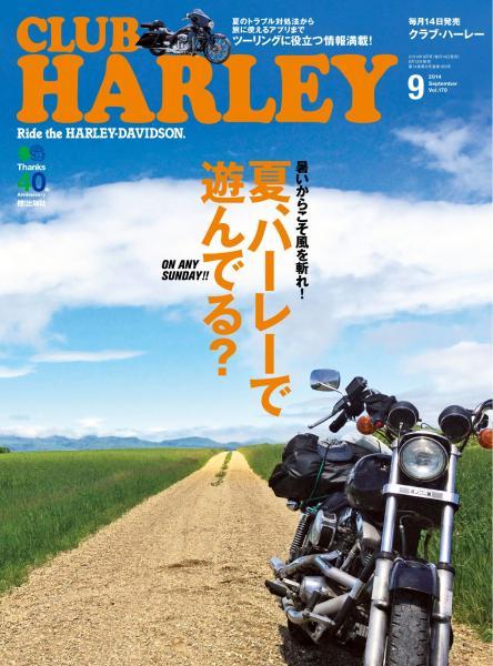 CLUB HARLEY 2014年9月号