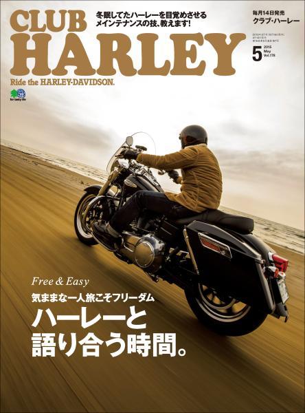 CLUB HARLEY 2015年5月号