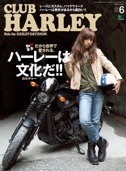 CLUB HARLEY 2015年6月号