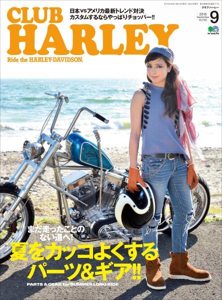 CLUB HARLEY 2015年9月号