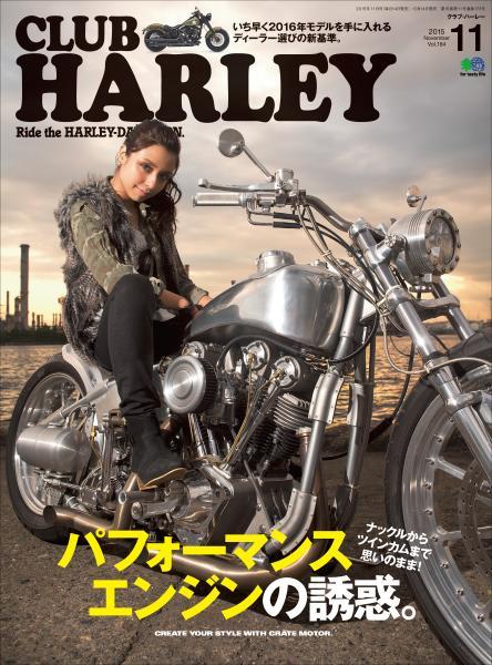 CLUB HARLEY 2015年11月号