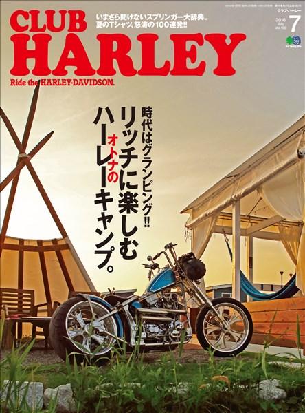 CLUB HARLEY 2016年7月号