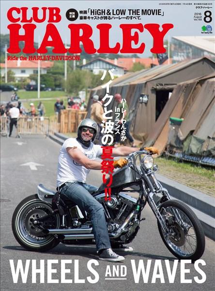 CLUB HARLEY 2016年8月号