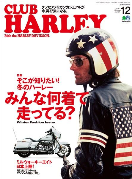 CLUB HARLEY 2016年12月号
