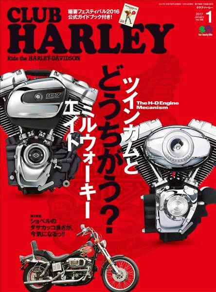 CLUB HARLEY 2017年1月号