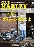 CLUB HARLEY 2017年2月号