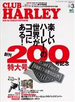 CLUB HARLEY 2017年3月号
