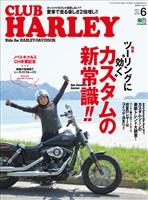 CLUB HARLEY 2017年6月号