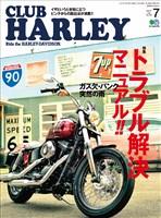 CLUB HARLEY 2017年7月号