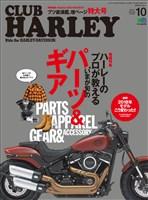 CLUB HARLEY 2017年10月号