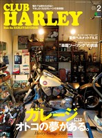 CLUB HARLEY 2018年2月号