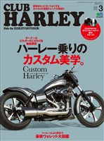 CLUB HARLEY 2018年3月号