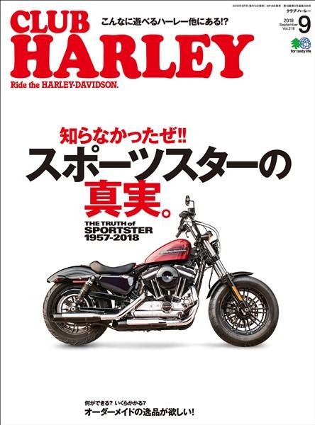 CLUB HARLEY 2018年9月号