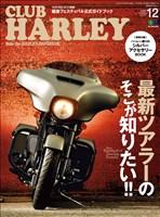 CLUB HARLEY 2018年12月号