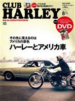 CLUB HARLEY 2012年8月号 Vol.145