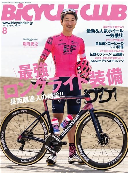 BICYCLE CLUB 2021年8月号 No.436