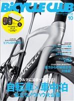 BICYCLE CLUB 2021年10月号 No.438