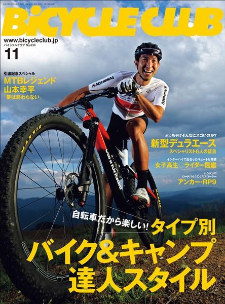 BICYCLE CLUB 2021年11月号 No.439