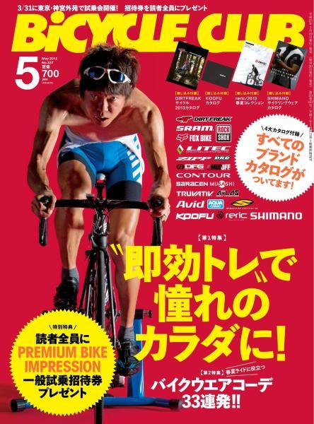 BICYCLE CLUB 2013年5月号