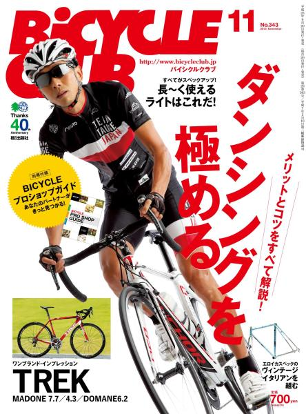 BICYCLE CLUB 2013年11月号