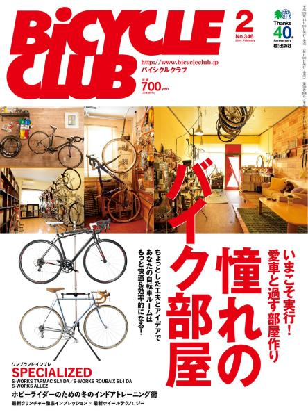 BICYCLE CLUB 2014年2月号