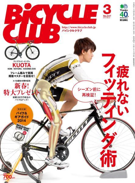 BICYCLE CLUB 2014年3月号