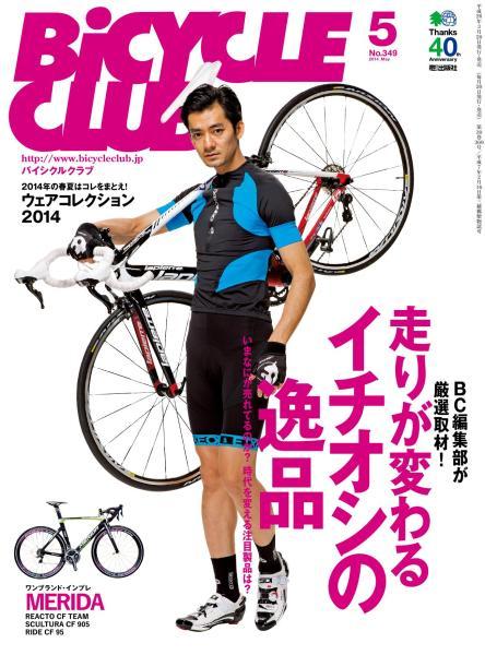 BICYCLE CLUB 2014年5月号