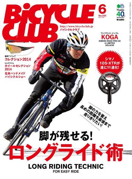 BICYCLE CLUB 2014年6月号