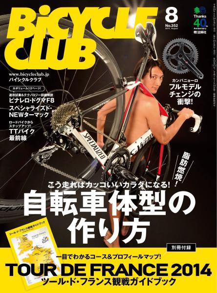 BICYCLE CLUB 2014年8月号