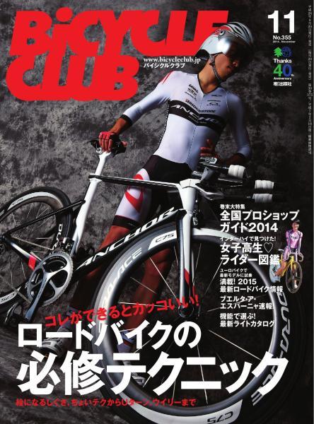 BICYCLE CLUB 2014年11月号