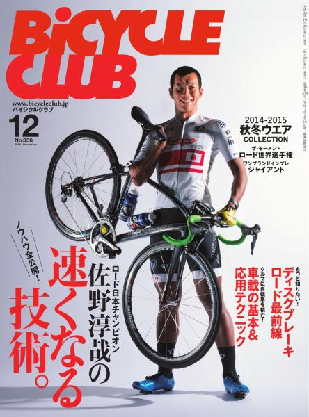 BICYCLE CLUB 2014年12月号