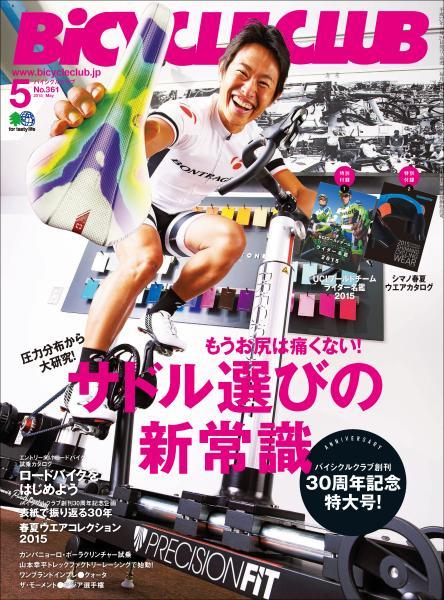 BICYCLE CLUB 2015年5月号
