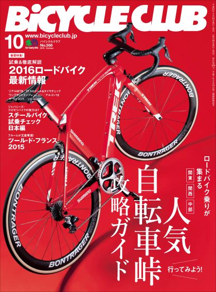 BICYCLE CLUB 2015年10月号