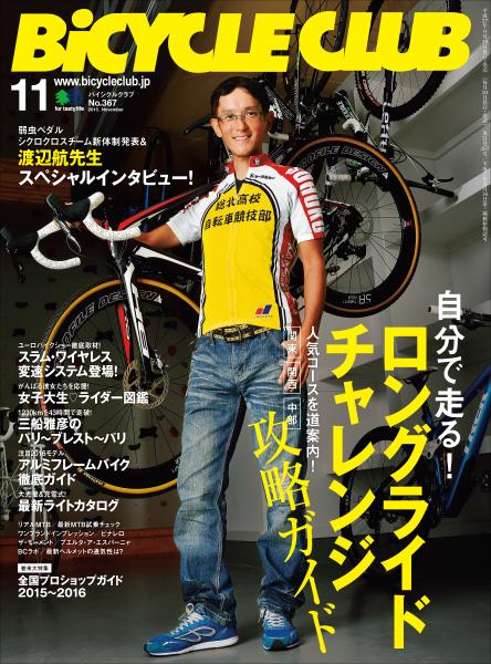 BICYCLE CLUB 2015年11月号