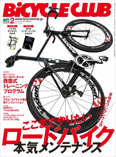 BICYCLE CLUB 2016年2月号