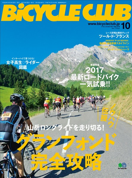 BICYCLE CLUB 2016年10月号