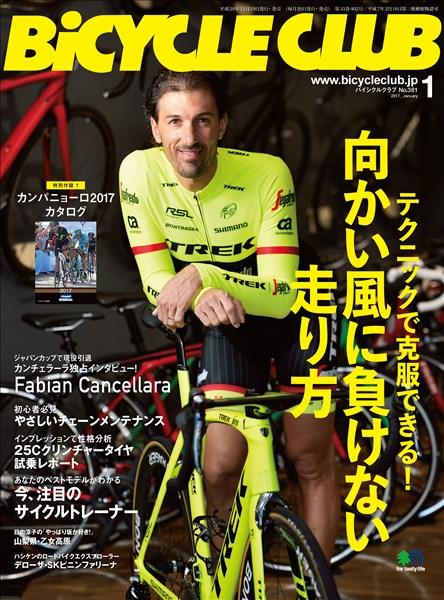 BICYCLE CLUB 2017年1月号