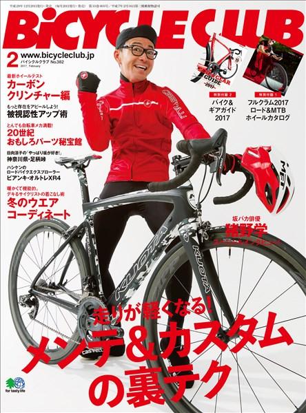 BICYCLE CLUB 2017年2月号