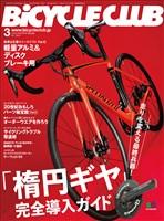 BICYCLE CLUB 2017年3月号