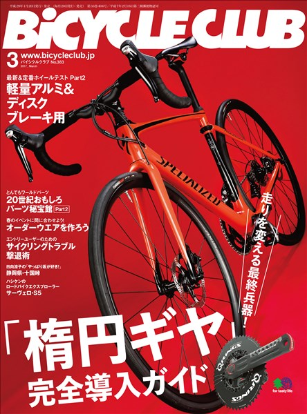 BICYCLE CLUB 2017年3月号