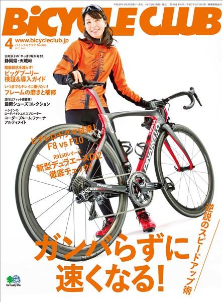 BICYCLE CLUB 2017年4月号