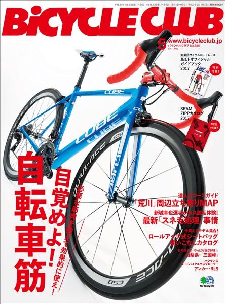BICYCLE CLUB 2017年5月号