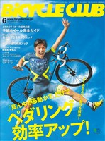 BICYCLE CLUB 2017年6月号