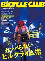 BICYCLE CLUB 2017年7月号